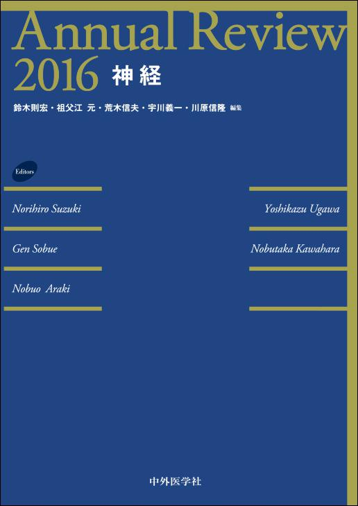 Annual Review 神経 2016