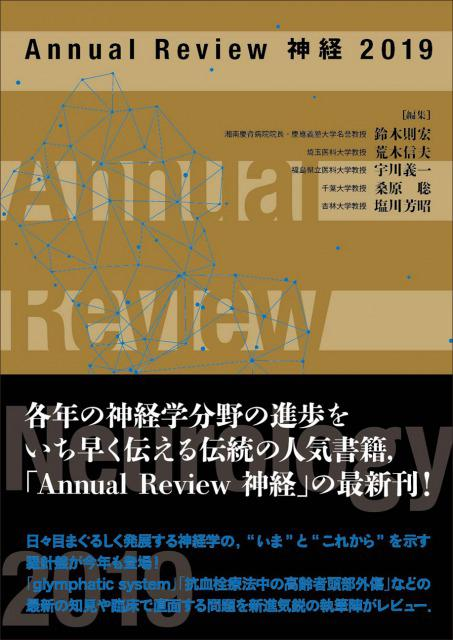 Annual Review 神経2019