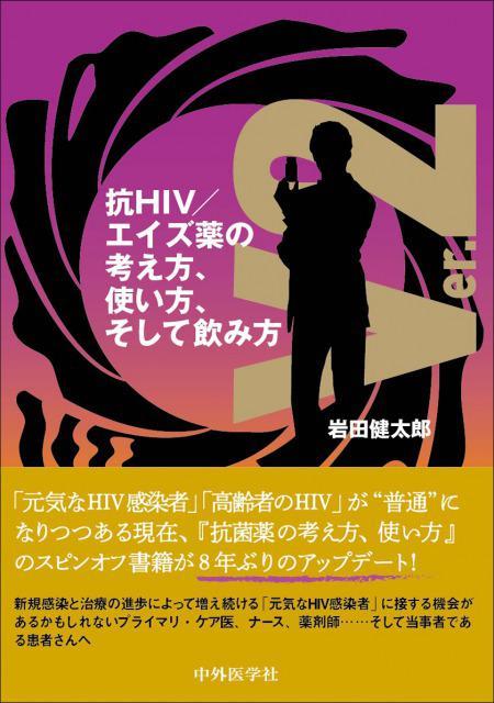 新型 コロナ hiv