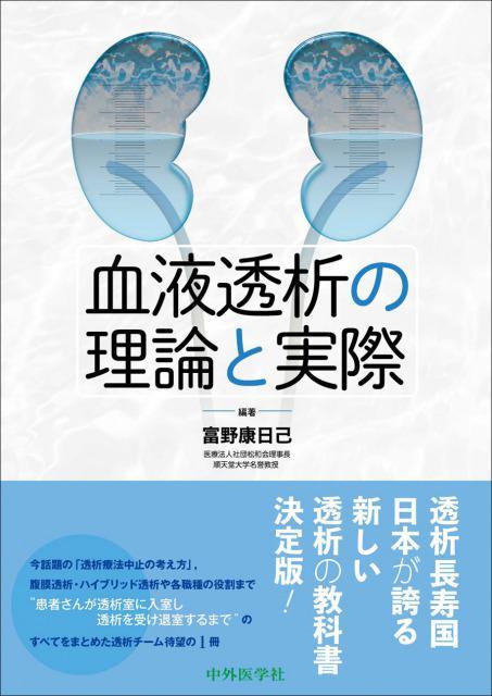 中外医学社 | 書籍詳細