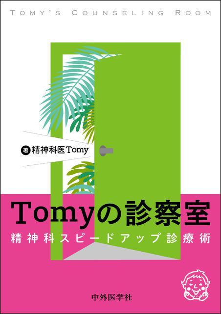 精神 科 の tomy ゲイ 医