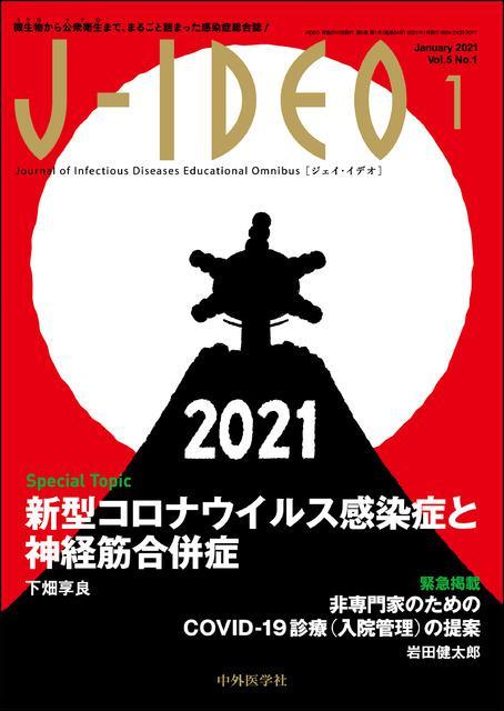 健太郎 コロナ 岩田 岩田健太郎「PCRの『陽性』『陰性』と、ウイルスが『ある』『ない』は、同義ではありません。」|光文社新書